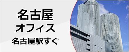 名古屋オフィス